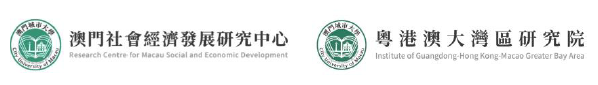 The institute of Guangdong-Hong Kong-Macao Greater Bay Area- Research Centre for Macau Social and Economic Development